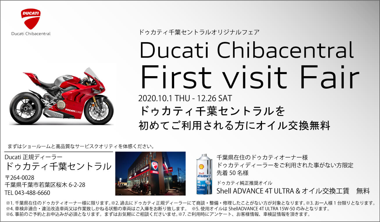 CAMPAIGN 2020 DucatiChibaCentral First Visit Fair
