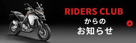 RIDERS CLUBからのお知らせ