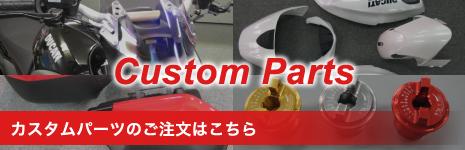 Custom Parts カスタムパーツのご注文はこちら