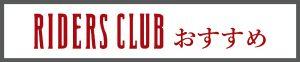 RIDES CLUB おすすめ