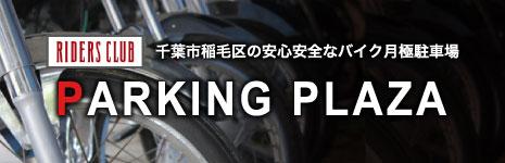 千葉市稲毛区の安心安全なバイク月極駐車場 RIDERS CLUB PARKING PLAZA