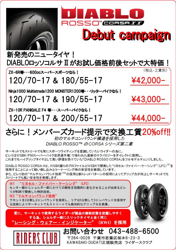 PIRELLI METZELER タイヤ キャンペーン SALE セール ロッソコルサ